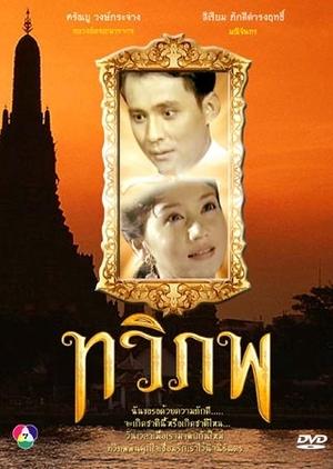 Tawipob 1994 (Thailand)