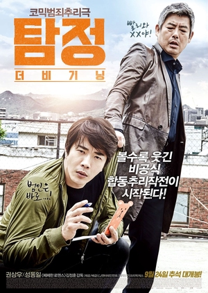 The Accidental Detective 2015 (South Korea)