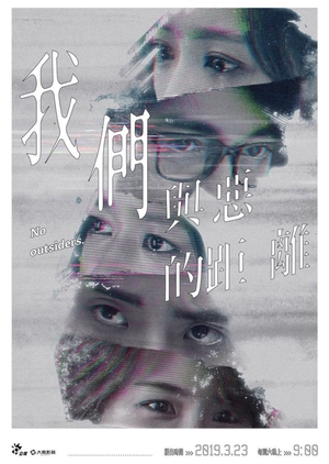 The World Between Us 2019 (Taiwan)