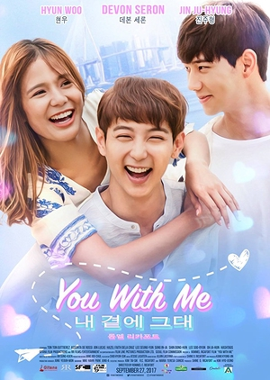 You With Me 2017 (Philippines)