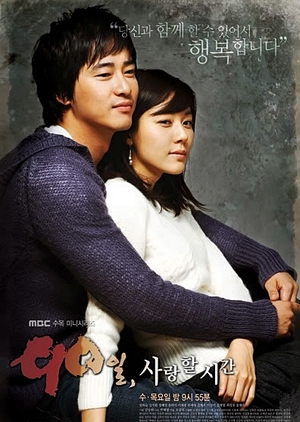 90 Days of Love 2006 (South Korea)