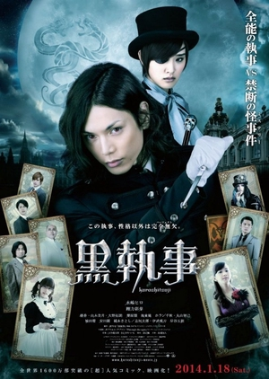 Black Butler 2014 (Japan)