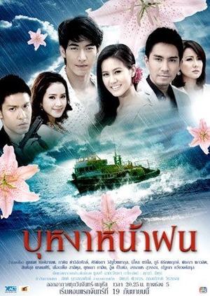 Bu Ngah Na Fon 2011 (Thailand)