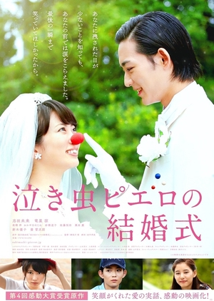 Crybaby Pierrot's Wedding 2016 (Japan)