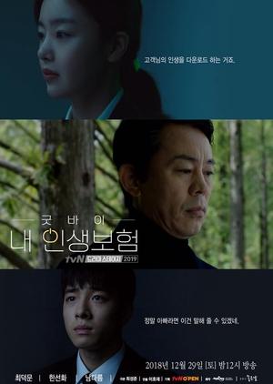 Drama Stage Season 2: Goodbye My Life 2018 (South Korea)