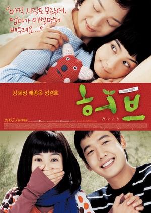 Herb 2007 (South Korea)