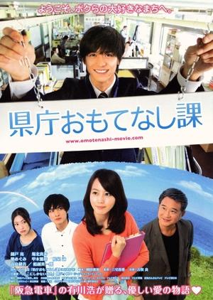 Hospitality Department 2013 (Japan)