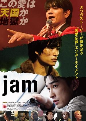 Jam 2018 (Japan)