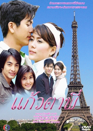 Kaew Tah Pee 2006 (Thailand)