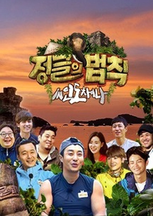 Law of the Jungle in Indochina 2015 (South Korea)