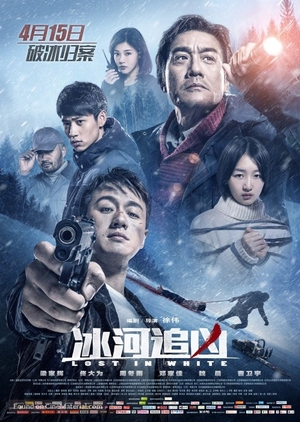 Lost in White 2016 (China)