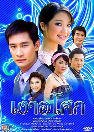 Ngao Asoke 2008 (Thailand)