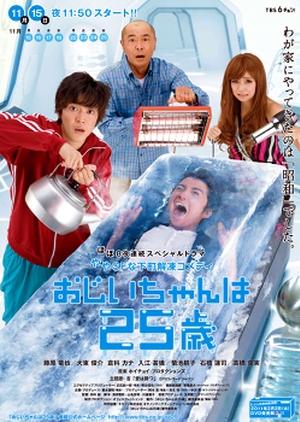 Ojiichan wa 25 Sai 2010 (Japan)