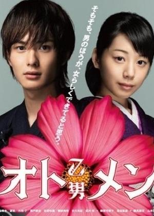 Otomen 2009 (Japan)
