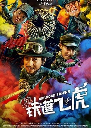 Railroad Tigers 2016 (China)