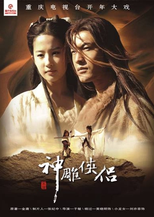 Return of the Condor Heroes 2006 (China)