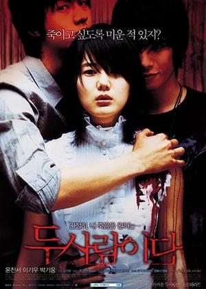 Someone Behind You 2007 (South Korea)