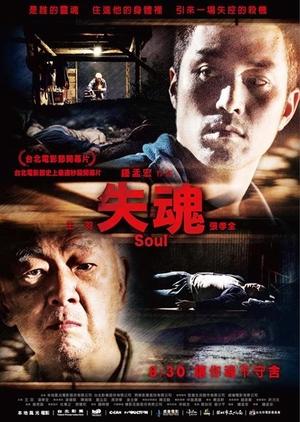 Soul 2013 (Taiwan)