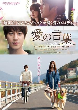 The Language of Love 2014 (South Korea)