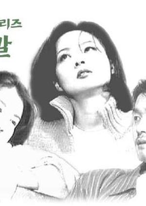 The Lie 1998 (South Korea)