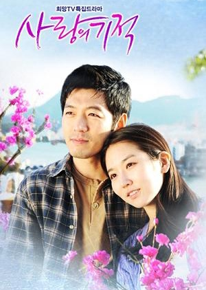 The Miracle of Love 2010 (South Korea)
