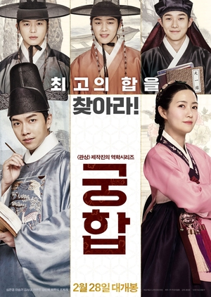 The Princess and the Matchmaker 2018 (South Korea)