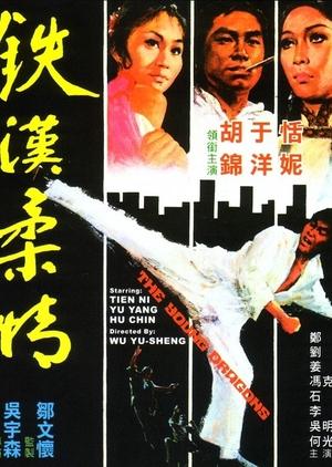 The Young Dragons 1975 (Hong Kong)