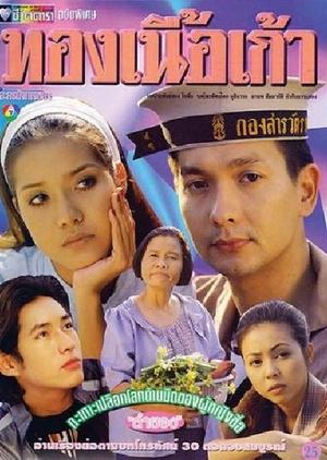 Thong Nuea Kao 1997 (Thailand)