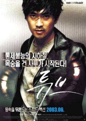 Tube 2003 (South Korea)