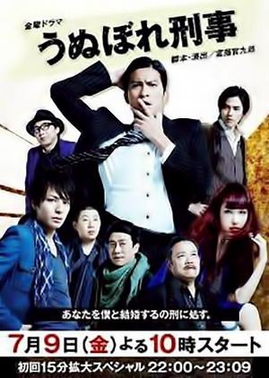 Unubore Deka 2010 (Japan)