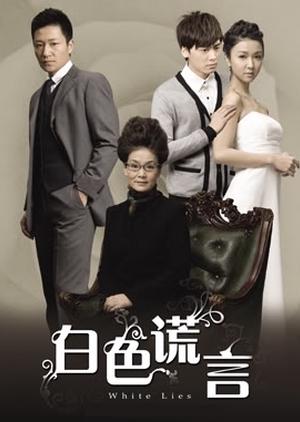 White Lies 2012 (China)