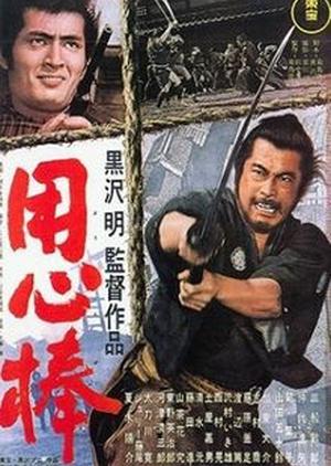 Yojimbo 1961 (Japan)