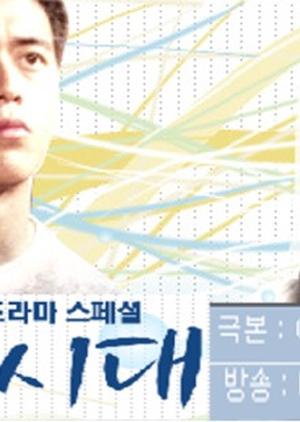Age of Innocence 2002 (South Korea)