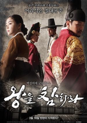Behead the King 2017 (South Korea)
