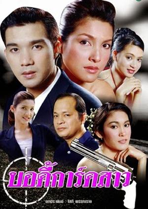 Bodyguard Sao 2002 (Thailand)