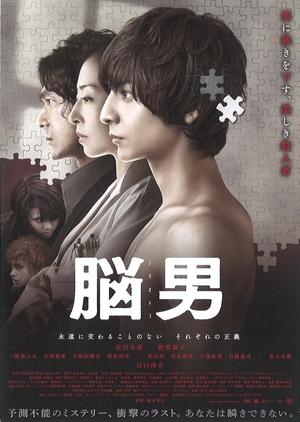 Brain Man 2013 (Japan)