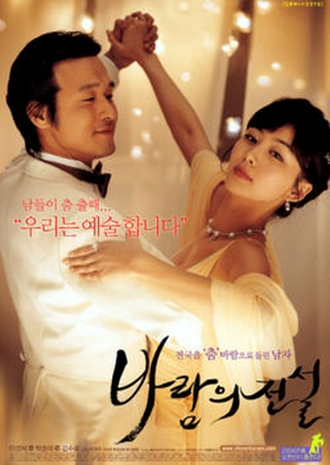 Dance With The Wind 2004 (South Korea)
