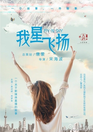 Fly in Sky 2019 (China)