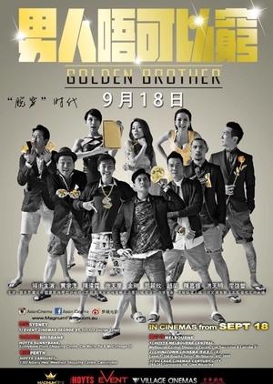 Golden Brother 2014 (Hong Kong)