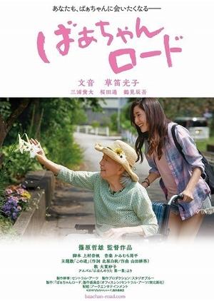 Grandma Road 2018 (Japan)