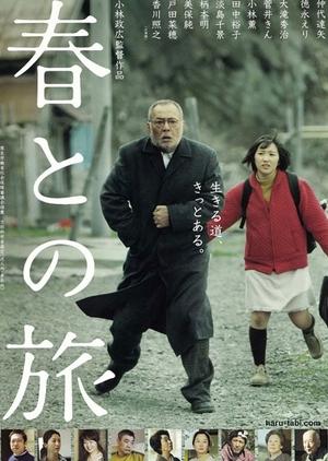 Haru's Journey 2010 (Japan)