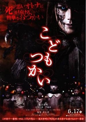 Innocent Curse 2017 (Japan)