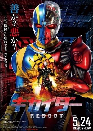 Kikaider reboot 2014 (Japan)