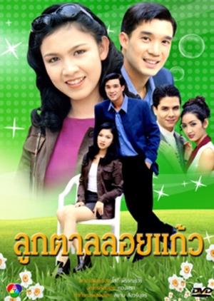 Luk Tan Loy Kaew 1998 (Thailand)