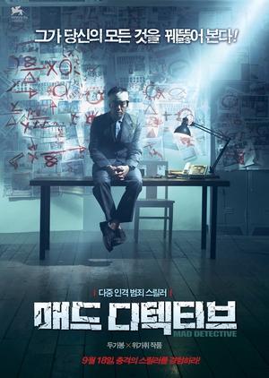 Mad Detective 2007 (Hong Kong)