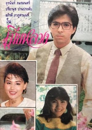 Mia Luang 1989 (Thailand)