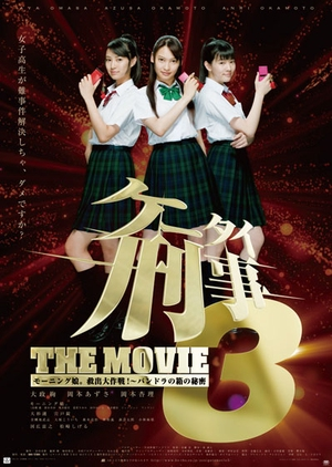 Mobile Detective: The Movie 3 2011 (Japan)