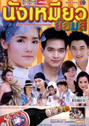 Nang Miew Yorm See 2002 (Thailand)