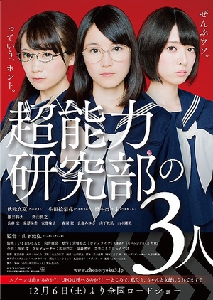 Psychic Power Research Club's 3 People 2014 (Japan)