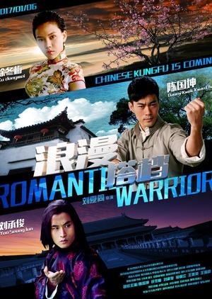 Romantic Warrior 2017 (China)